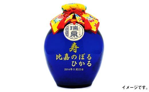 2010 瑞泉3年古酒「オリジナル琉球ガラス1升-滄-」 1,800ml(名入れ可)