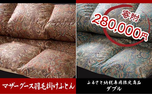 FY18-497 マザーグース羽毛ふとんダブル190×210cm (ブルーorピンク)