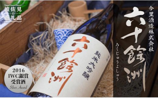 SA01 【2016年IWC銀賞受賞酒】【今里酒造】六十餘洲 純米大吟醸1800ml