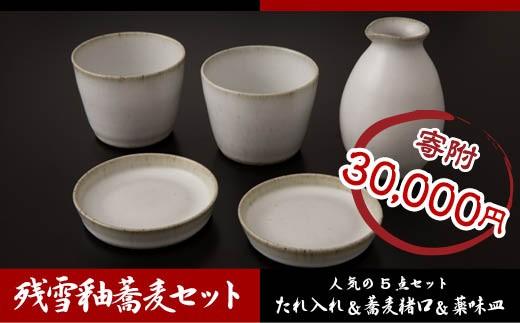 FY18-272 残雪釉蕎麦セット