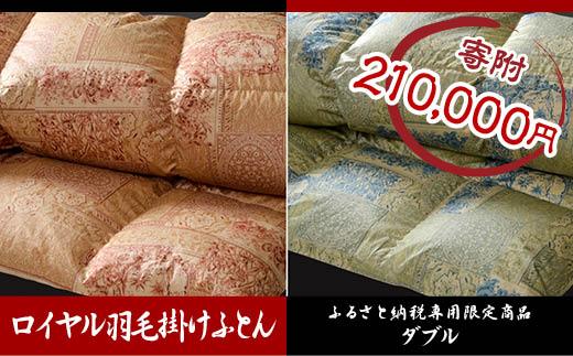 FY18-495 ロイヤル羽毛ふとんダブル190×210cm (ブルーorピンク)