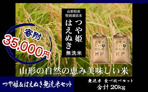 FY18-534 【山形産 2銘柄食べ比べ】 つや姫・はえぬき 無洗米各10kg