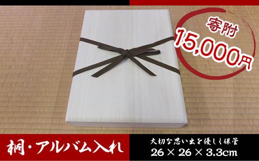 FY18-521 桐・アルバム入れ