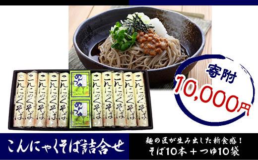 FY18-556 酒井製麺所 山形秘伝の味 こんにゃくそば詰合せ150g×10袋