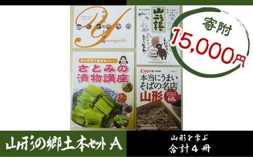 FY18-547 八文字屋 山形の味と文化がわかる!郷土の本4冊