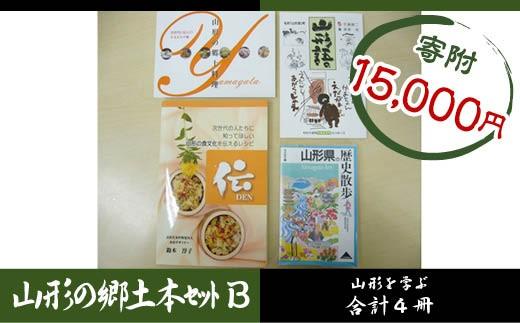 FY18-548 八文字屋 山形の味と歴史がわかる!郷土の本4冊