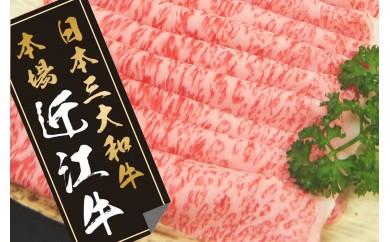 近江牛すきやき用450g【N004-C】
