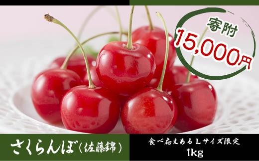 FY18-417 さくらんぼ (佐藤錦) 1kg バラ詰め