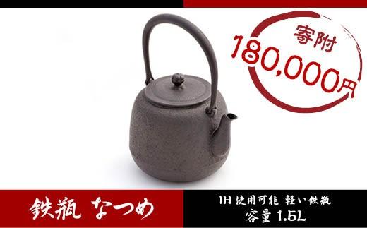 FY18-312 長文堂 鉄瓶 なつめ