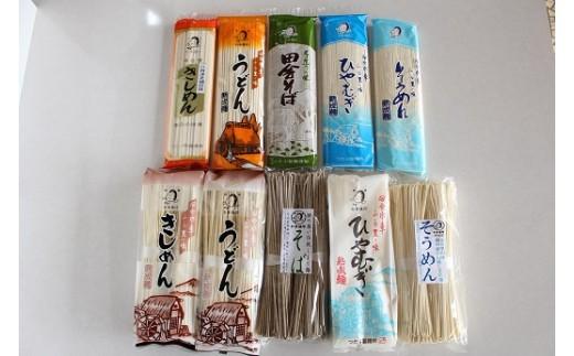 122.麺づくし!麺堪能セット 10袋