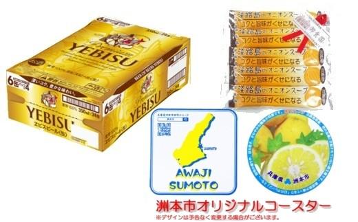 YE01:サッポロ ヱビスビール 350ml×1ケース(24本)