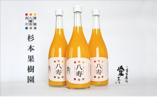 C34-17.八寿みかんジュース 3本入