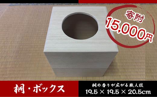 FY18-523 桐・ボックス
