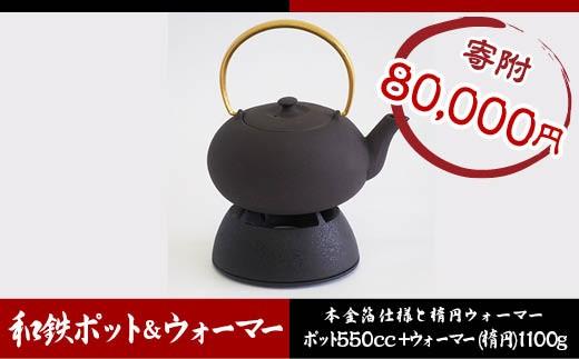 FY18-550 和鉄ポット ふく S 取手 金箔 ウォーマー蔵 (楕円)