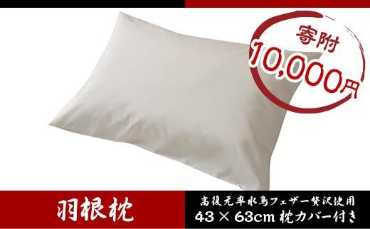 FY18-499 羽根枕 紅花染め絹交織枕カバー付き (43×63cm)