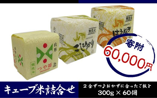 FY18-462 山形産 無洗米キューブ米詰合せ3種300g×60個