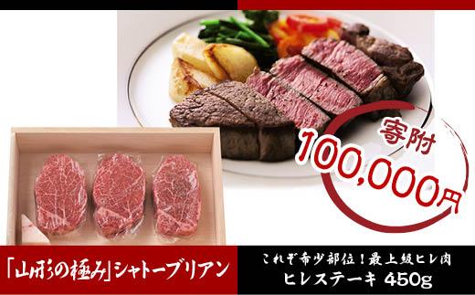 FY18-504 「山形の極み」 山形牛シャトーブリアン 肉質等級4等級 150g×3枚
