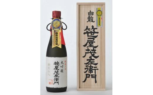 B-11. 白龍酒造 特撰大吟醸・笹屋茂左衛門 720ml-1