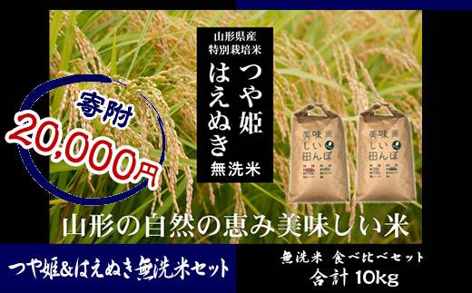 FY18-533 【山形産 2銘柄食べ比べ】 つや姫・はえぬき 無洗米各5kg