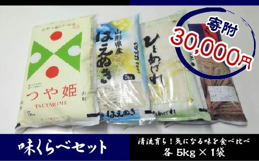 FY18-463 冨樫商店 山形産 米味くらべ4種 (つや姫・はえぬき・ひとめぼれ・コシヒカリ)計20kg