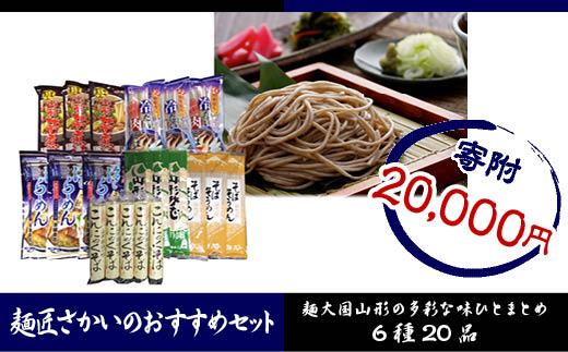 FY18-555 酒井製麺所 麺匠さかいのおすすめセット6種約4.8kg
