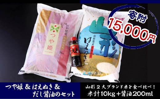 FY18-405 山形産 「つや姫」5kg 「はえぬき」5kgと「だし醤油」のセット