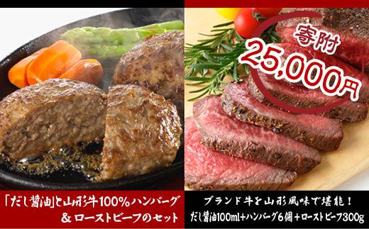 FY18-408 山形の「だし醤油」で食べる 山形牛100%ハンバーグと 山形牛ローストビーフ