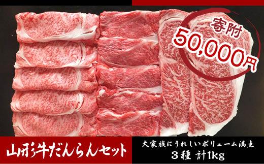 FY18-482 高橋畜産 山形牛だんらんセット (3種) 1kg