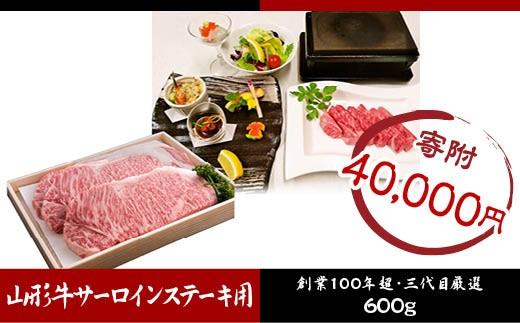 FY18-514 和風肉料理 「佐五郎」 山形牛A5-4サーロインステーキ用200g×3枚