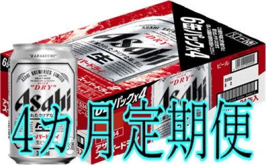 D-029 【4カ月定期便】アサヒビール350ml(1ケース×4回)