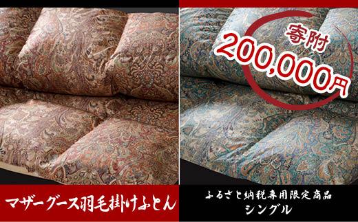 FY18-496 マザーグース羽毛ふとんシングル150×210cm (ブルーorピンク)