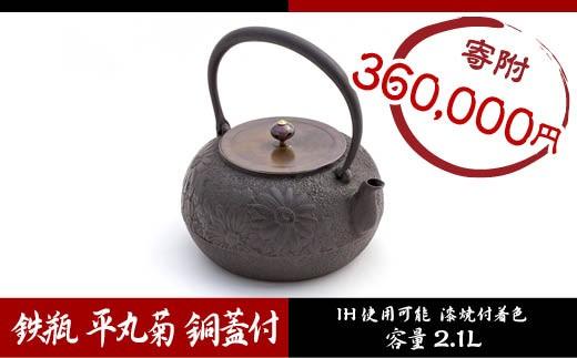 FY18-315 長文堂 鉄瓶 平丸菊 銅蓋付