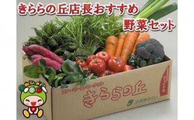 新鮮・安心・安全の「きららの丘店長おすすめ野菜セット」