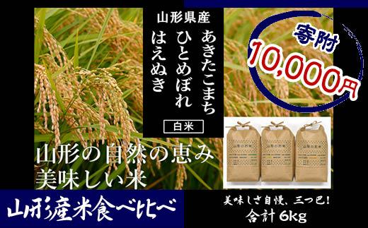 FY18-525 山形産 はえぬき☆ひとめぼれ☆あきたこまち2kg食べ比べ