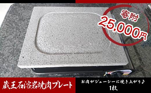 FY18-503 蔵王石溶岩焼肉プレート