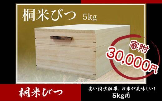 FY18-539 桐米びつ 5kg