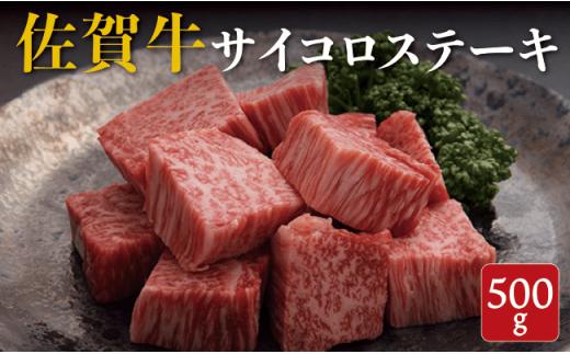 D-44  【老舗精肉店厳選!】佐賀牛サイコロステーキ500g