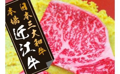 近江牛肉味噌漬【N002-C】