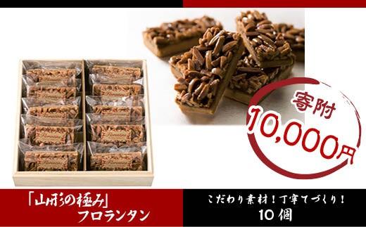 FY18-510 「山形の極み」洋菓子店[ルレ・デセール エスカルゴ]のフロランタン10個