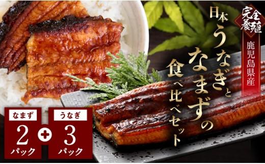 鰻と鯰の食べ比べセット