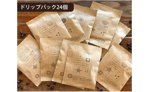 No.009 世界各国10種類コーヒー飲み比べセット(ドリップパック24個)