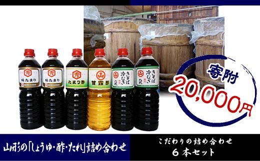 FY18-105 庄司久仁蔵商店 山形の「しょうゆ・酢・たれ」6本  (各1L×6)