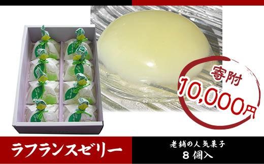 FY18-164 【山形銘菓】杵屋本店 山形旬香菓 ラ・フランスゼリー 8個入