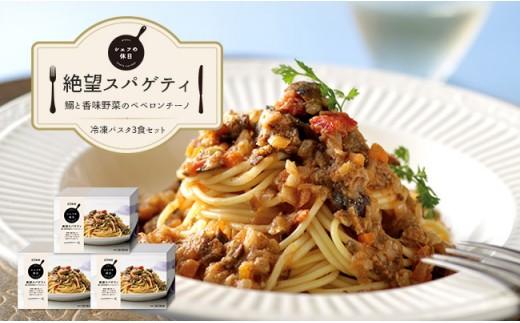 F1103 ピエトロ 鰯と香味野菜のペペロンチーノ 3食セット