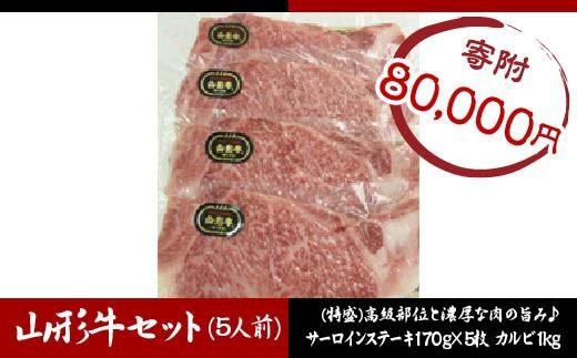 FY18-340 山形牛サーロインステーキ・カルビ焼肉セット  (5人前)