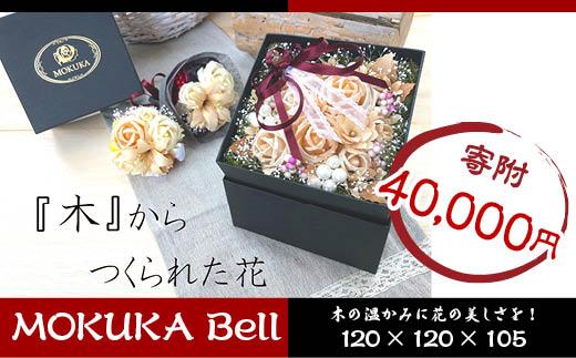 FY18-178 相原木材 mOKUKA BeLLキングサイズ  (120×120×105mm)
