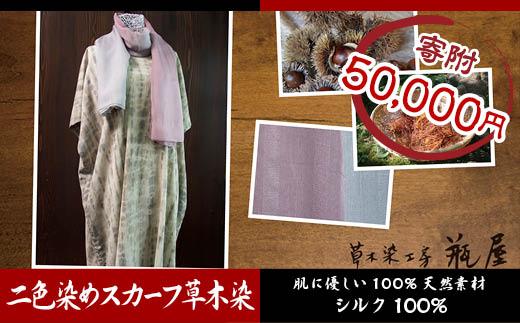 FY18-119 二色染スカーフ 草木染  (栗染め・日本茜染め)