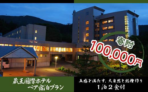 FY18-174 蔵王国際ホテル ペア宿泊・平日プラン1泊2食付
