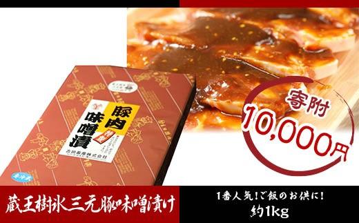 FY18-047 吉田畜産 1番人気 蔵王樹氷三元豚味噌漬け 65g×15枚