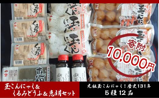 FY18-023 ヤマコン食品 玉こんにゃく・くるみどうふ・恵胡 (エゴ) 5種12品